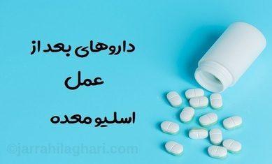 دارو های بعد از عمل اسلیو